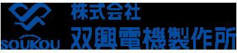 試験器・計測器の専門メーカー 株式会社双興電機製作所