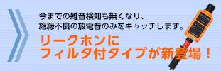 リークホンにフィルタ付タイプが新登場!!