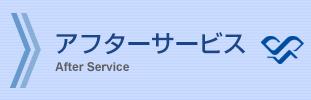 アフターサービス