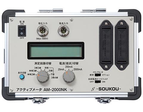 AM-2000NK